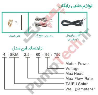 taifu WQ کدهای پلاک و لوازم جانبی پمپ خورشیدی تایفو
